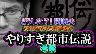【考察】やりすぎ都市伝説「どうした?!関暁夫」2019年5月24日放送分