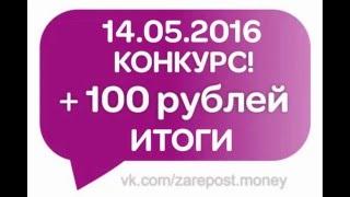 100 рублей 14.05.2016 Деньги за репост