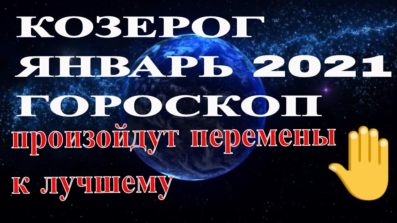 Козерог в январе 2021. Гороскоп и астропрогноз для знака Козерог.