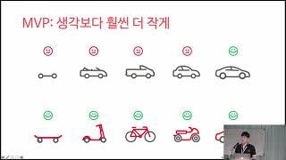 [15회-2] 적정 UX @ 제품 만드는 스타트 업