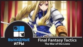 Нестареющая Final Fantasy Tactics: The War of the Lions [Android игры, iOS игры]