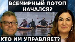 Почему затопило Европу и причём здесь ОАЭ? Людей станет меньше? Идеальная пара #514