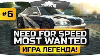 ДОБРАЛИСЬ ДО КОНЦА ИГРЫ! ● Need For Speed: Most Wanted #6