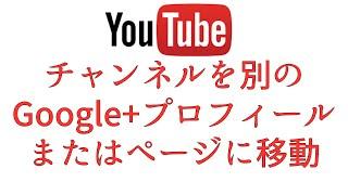 YouTubeチャンネルを別の Google+ プロフィールまたはページに移動方法