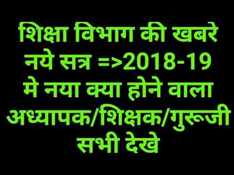 MP शिक्षा विभाग ,अध्यापक/शिक्षक/गुरूजी,नये सत्र 2018-19 में नया क्या होने वाला हॆ लागू, Aadhyapak,MP