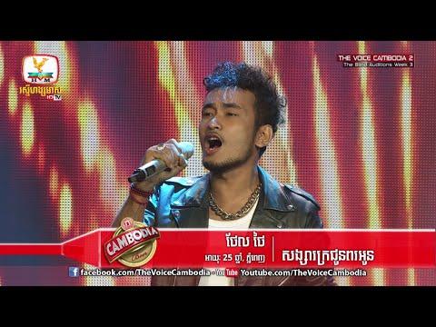 The Voice Cambodia - ថែល ថៃ - សង្សារក្រជូនពរអូន - 20 March 2016