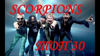 Scorpions топ 30 THE BEST Топ лучших песен зарубежного рока часть 2.Scorpions top 30.