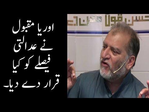 Orya Maqbol jan Thoughts on Supreme Court Decision | Neo JNews
