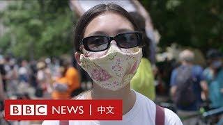 佛洛伊德事件:反種族示威中的亞裔聲音- BBC News 中文