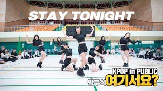 Download [방구석 여기서요?] 청하 CHUNG HA - Stay Tonight | 커버댄스 DANCE COVER