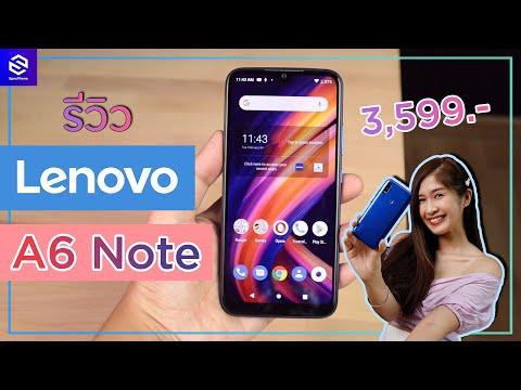 รีวิว Lenovo A6 Note รุ่นเล็กที่น่าจับตามอง ในราคาเบา ๆ 3,599 บาท - วันที่ 17 Feb 2020
