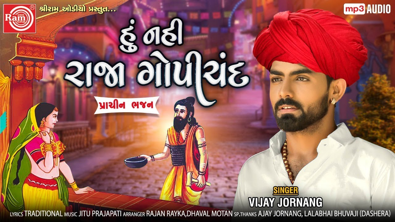 Hu Nahi Raja Gopichand ||Vijay Jornang ||New Gujarati Bhajan 2020 ||Ram Audio
