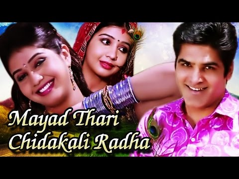 Mayad Thari Chidakali Radha Movie All Songs - New Rajasthani Songs | Jukebox