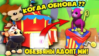 *NEW* КОГДА ОБНОВА С ОБЕЗЬЯНАМИ АДОПТ МИ? WHEN UPDATE WITH MONKEYS IN  ADOPT ME?