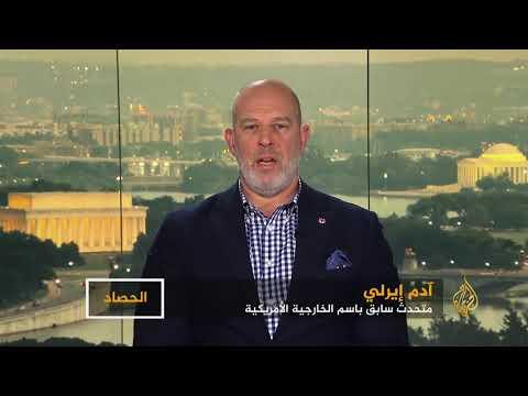 الحصاد-إيران-أميركا.. أزمة الاتفاق النووي  - نشر قبل 6 ساعة