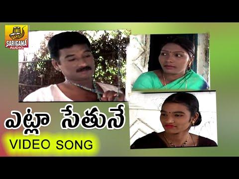 Etla Setune - Telangana Folk songs - Folk Songs Telugu - Janapada Folk Video Songs Telugu