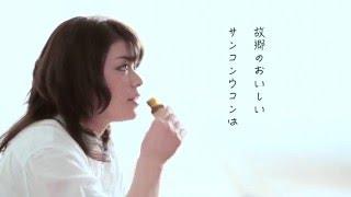 サンコンウコンの女性バージョンのCMを 歌姫の澤愛香さんに歌ってもらい...