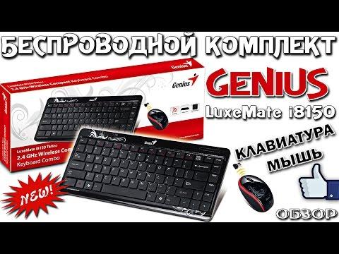 Как включить беспроводную клавиатуру genius