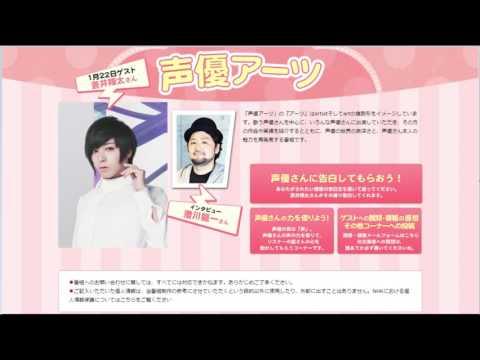 Aoi Shouta NHK Radio 20170122: Seiyuu Arts Segment