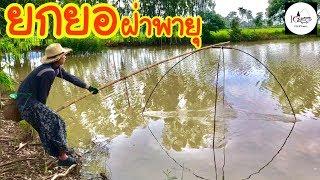 ทัวร์ยกยอ ท่ามกลางพายุ Fishing lifestyle Ep.100