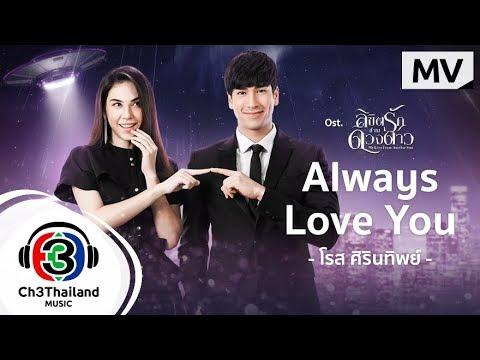 Always Love You Ost.ลิขิตรักข้ามดวงดาว | ศิรินทิพย์ หาญประดิษฐ์ | Official MV - วันที่ 11 Sep 2019