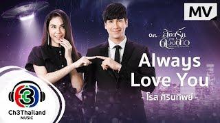 Always Love You Ost.ลิขิตรักข้ามดวงดาว | ศิรินทิพย์ หาญประดิษฐ์ | Official MV