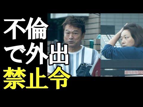 【驚愕】藤吉久美子、不倫騒動で夫・太川陽介から出された「外出…