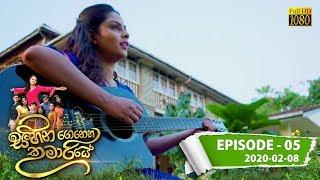 Sihina Genena Kumariye | Episode 05 | 2020- 02- 08 Thumbnail