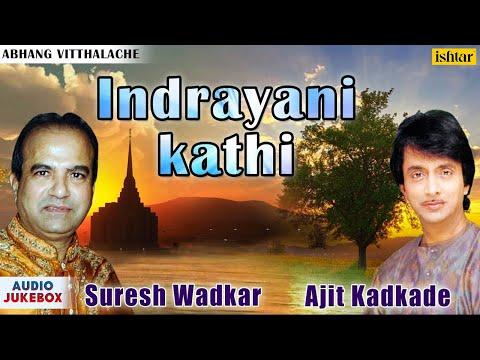 Indrayani Kathi - Suresh Wadkar & Ajit Kadkade : Abhang Vitthalache | Audio Jukebox