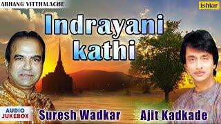 Indrayani Kathi Suresh Wadkar Ajit Kadkade Abhang Vitthalache Audio Jukebox.mp3