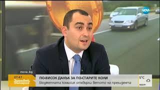 Бюджетната комисия отхвърли ветото на президента за данъка за по-старите коли (16.11.2018г.)