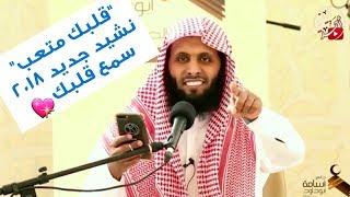 نشيد جديد 2018 للشيخ منصور السالمي لم تسمعها من قبل|| من زحمة الأيام قلبك متعب||HD