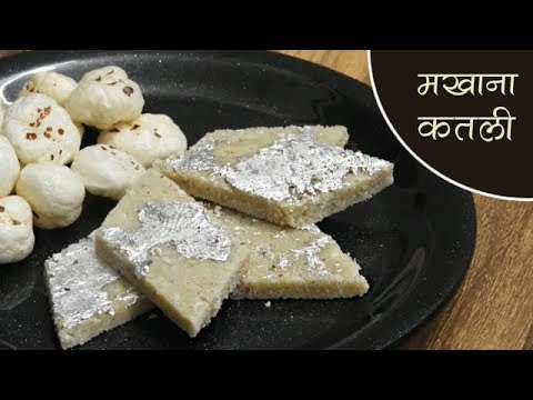 नवरात्री पर बनाइये ये स्वीट - Makhana Katali - Seemas Smart Kitchen