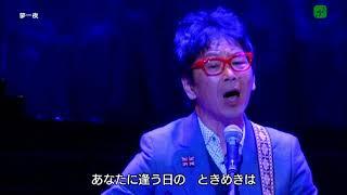 イルカ デビュー45周年青春のなごり雪コンサート~