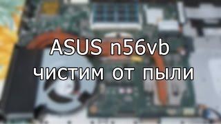 Как почистить ноутбук, ASUS n56vb (собственно говоря)