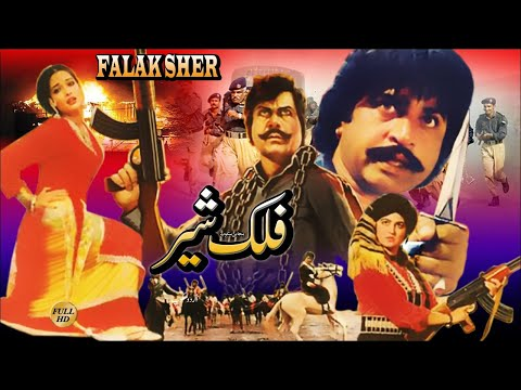 FALAK SHER (1991) - SULTAN RAHI, GORI, KAVEETA & GHULAM MOHAYUDDIN - FULL MOVIE