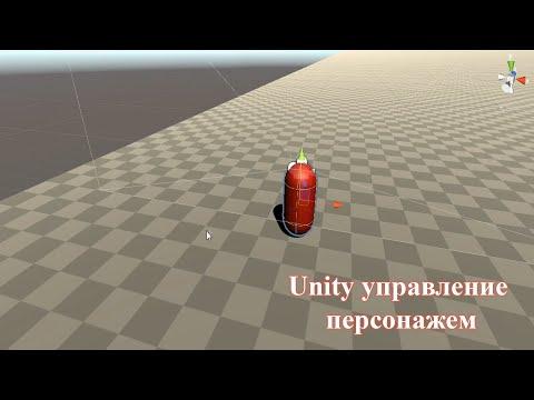 Уроки по Unity #03 Создание управления персонажем на C#!