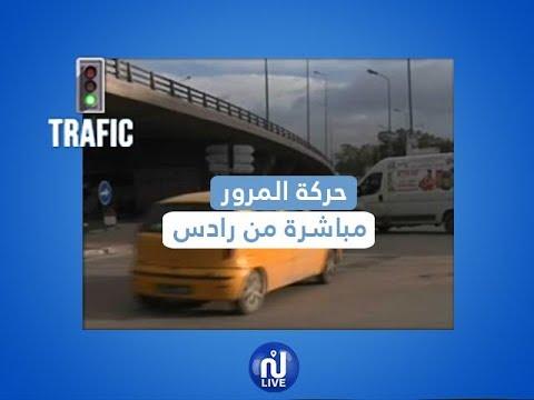 حركة المرور صباح الإثنين 05 مارس 2018 - قناة نسمة