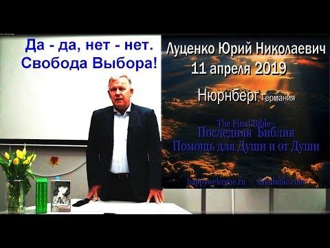 Ю.Н.Луценко - 11 апреля 2019,  Нюрнберг. Да - да, нет - нет. Свобода Выбора!