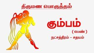 கும்பம் - சதயம் ( பெண் ) திருமண பொருத்தம் - Kumba Rasi Thirumana Porutham