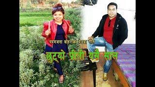 New Nepali Lok Deuda Song 2073/2017 | Chhutyo Pritee Esai sal  Rekha Joshi & Padam Jan Bohora