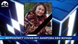 Журналист Улукбүбү Амирова көз жумду