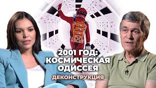 Деконструкция. Владимир Сурдин о фильме «2001 год Космическая одиссея» 1968