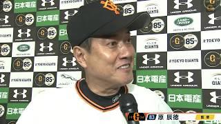 【インタビュー】7/6 DeNA戦 試合後の原監督インタビュー【巨人】