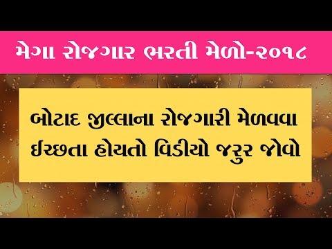 મેગા રોજગાર ભરતી મેળો 2018 બોટાદ || mega rojgar bharti melo 2018 botad || New rojgar bharti