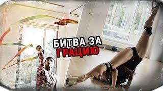 Битва за грацию / Битва спортсменов feat. ROOM FACTORY s4 e3