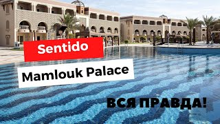 SENTIDO MAMLOUK PALACE RESORT 5