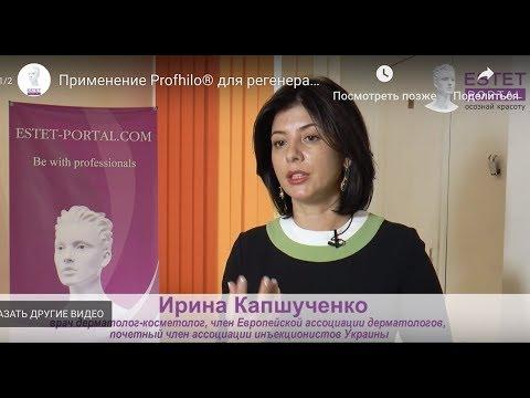 Применение Profhilo® для регенерации кожи - estet-portal.com