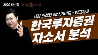 한국투자증권 2020하…
