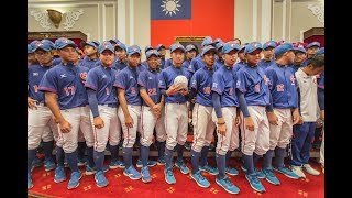 20180828 總統接見「中華民國棒球協會『亞洲少棒、世界少棒聯盟(LLB)次青少棒及U15世界盃青少棒』代表隊教練及選手」